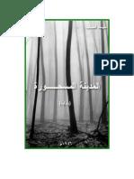 المدينة المسحورة - سيد قطب.pdf