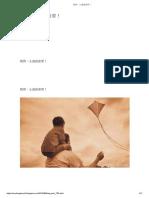 親情,永遠最重要!.pdf