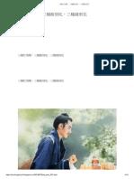 三種忙別幫,三種飯別吃,三種錢別花.pdf