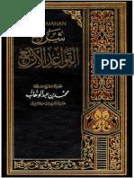 qawaidul arba terjemahan