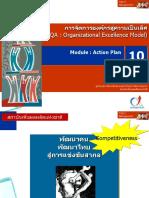 2012-11-13TQA-CMU-Module-10.pdf