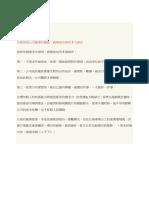 創業成功要有3大條件.pdf