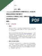 請問成立公司的流程與費用.pdf