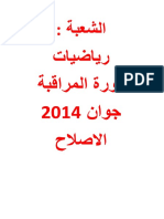 BAC-Math-Tunisie-2014-corrections-de-la-Session-de-Controle.pdf