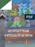 IV_Istoria Romanilor Si Universala (in Limba Rusa)