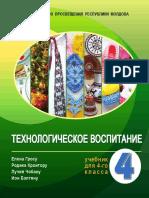 IV_Educatia Tenhologica (a. 2017, In Limba Rusa)