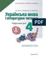 IV_Limba Ukraineana (a. 2017)