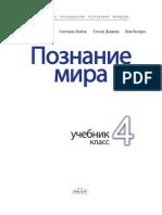 IV_Stiinte (a. 2017, In Limba Rusa)