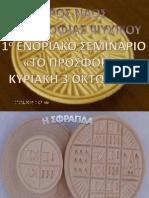 ΤΟ ΠΡΟΣΦΟΡΟ - To prosforo