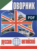 rus eng phrasebook.pdf
