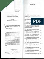 Кривко, К Лингвистическому Источниковеденю Славианских Служевных Миней На Август – Данные Афонских Рукописей