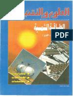 الطاقة الشمسية 1