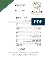 algorithms_2006b_ora.pdf