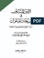 al-Ġazālī Naṣīḥat al-mulūk