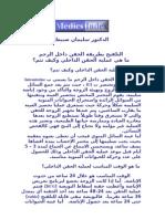 IUI عملية حقن الحيوانات المنوية داخل 5102010Suleiman Tawfiq Dabit   MD.الرحم