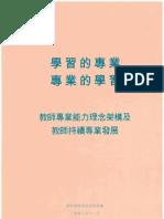 ACTEQ Document 2003 - Chi