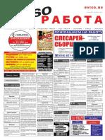 Aviso-rabota (DN) - 34/367/