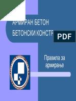 01_Правила за армирање.pdf