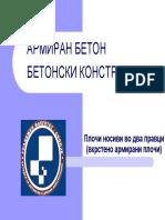 05_Меѓукатни Вкрстено Арм. плочи.pdf