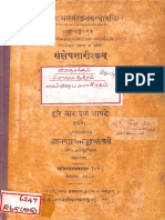 ஸம்ஷேப ஸாரீரகம்