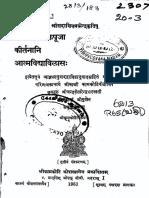 சிவ மானஸிக பூஜா - கீர்த்தனங்கள் - ஆத்மவித்யா விலாஸ: