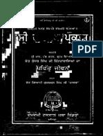 Sri Gurmukh Prakash