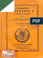 வேதபாதஸ்தவ