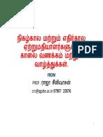 Exports Tamil 8