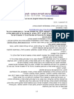 2018-09-05 Follow-up with the FOIA Enforcement Unit, Ministry of Justice  on August 27, 2018 Complaint against the Israel Police – failure to provide lawful response on March 22, 2017 FOIA request, in re