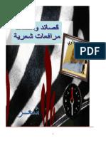 المرافعات ...قصائد شعرية لــــربيـــع