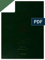 كتاب المناهج في المنطق - ابن ترّكة الإصفهاني