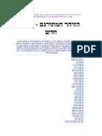 ספר הזוהר כולל תרגום.pdf