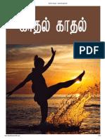 Khadal Book