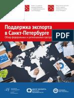 Поддежка экспорта в Санкт-Петербурге 2018