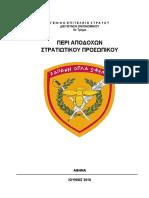 Peri Apodoxvn