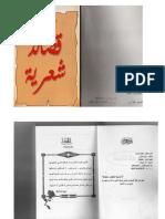 ديواني قصائد شعرية.pdf