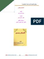 alislam_yatahadi.pdf