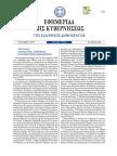 ΦΕΚ Γ' 984 Προαγωγών - Μεταθέσεων Διοικητικών Δικαστών (5/9/2018)