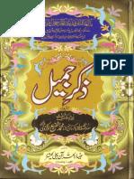 Zikr e Jameel [Urdu]