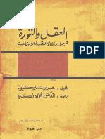 العقل والثورة - هربرت ماركيوز.pdf