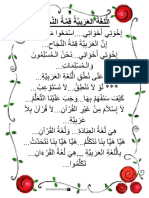 الُّلغَةُ العَرَبِيَّةُ قِمَّةُ النَّجَاحِ (2).docx