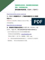 CSCD+CSSCI+SCI分区 在线查询方法.docx