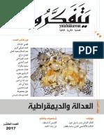 Yatafakkroun Issue 10l