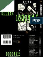 [Manga] Queen Millennia Chapter 1