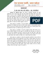 BJP_UP_News_01_______07_sep_2018