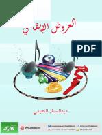 العروض الإيقاعي.pdf