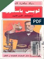 لويس باستور مكتشف الجراثيم-booksera.net.pdf