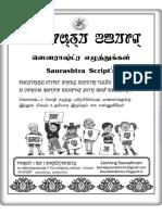 Sourashtra Scripts & Practice