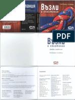 Възли и сплитания.pdf