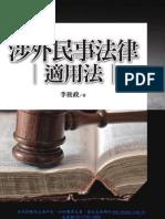1S93涉外民事法律適用法